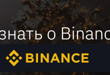 Логотип биржи Бинанс (Binance)