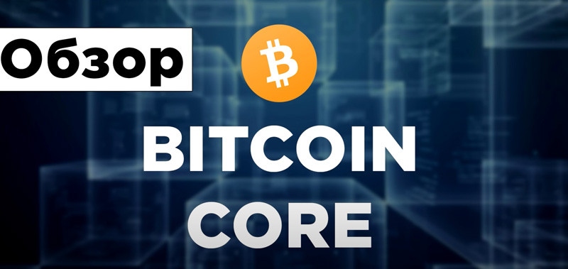 Обзор биткоин кошелька bitcoin core